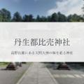 高野山の麓に天照大神の妹を祀る神社があるのをご存知ですか?